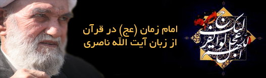 امام زمان (عج) در قرآن