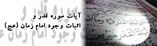 آیات سوره قدر و اثبات وجود امام زمان(عج)