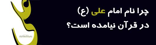 چرا نام امام علی (علیه السلام) در قرآن نیامده است؟