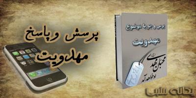 mahdaviad-book-mobil